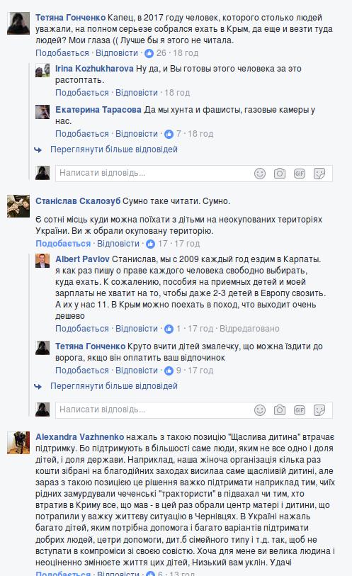 Скандал: известный запорожский благотворитель решил отвезти детей в оккупированный Крым , фото-7