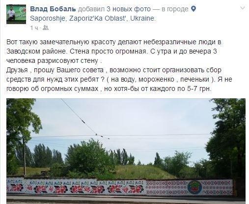 В Запорожье на одной из стен рисуют украинский орнамент, - ФОТО, фото-1