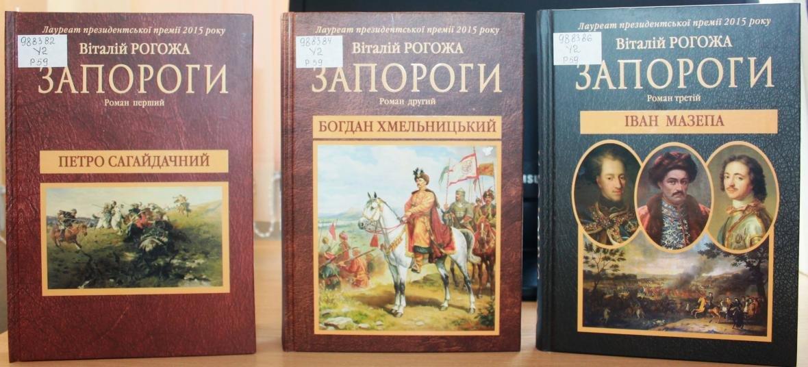 В Запорожье Виталий Рогожа представит историческую трилогию об украинских гетманах, фото-1