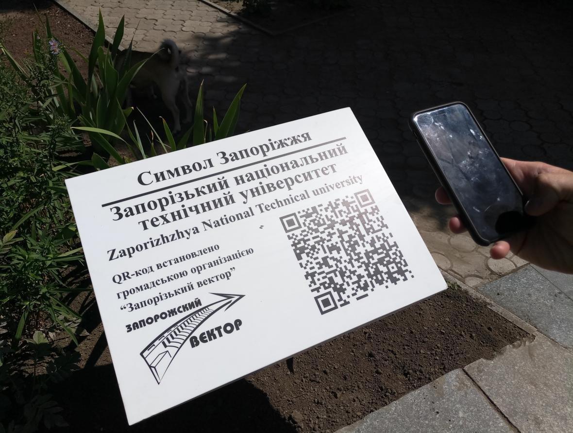 У Запорожского Национального технического университета появился QR-код в рамках проекта «Символы Запорожья» под патронатом мецената Алекса..., фото-1