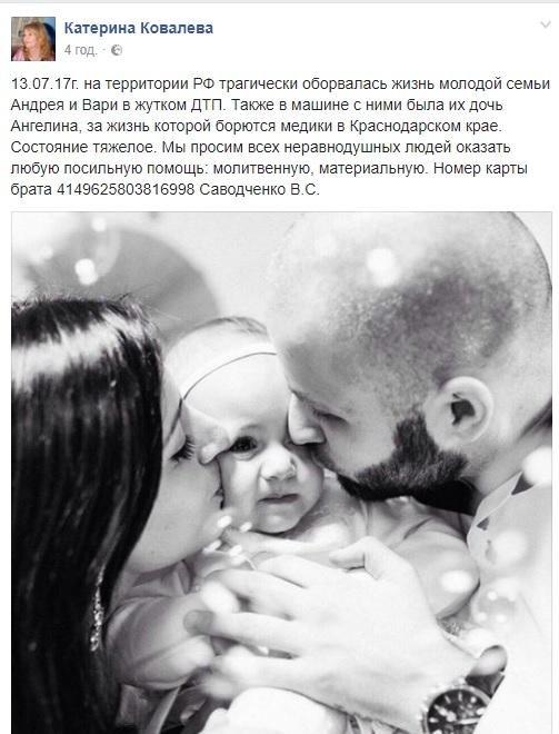 В России в жуткой аварии погибла молодая пара из Запорожья: их дочь в коме, - ФОТО , фото-3