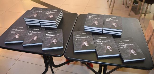 Благодаря финансовой поддержке мецената Александра Богуслаева книга стихов Андрея Лободы теперь есть во всех детских интернатах области, фото-6