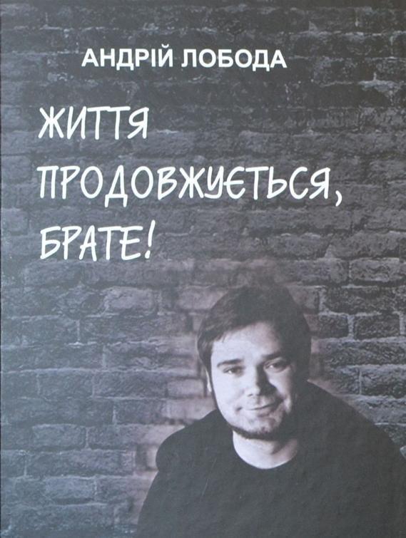 Благодаря финансовой поддержке мецената Александра Богуслаева книга стихов Андрея Лободы теперь есть во всех детских интернатах области, фото-7