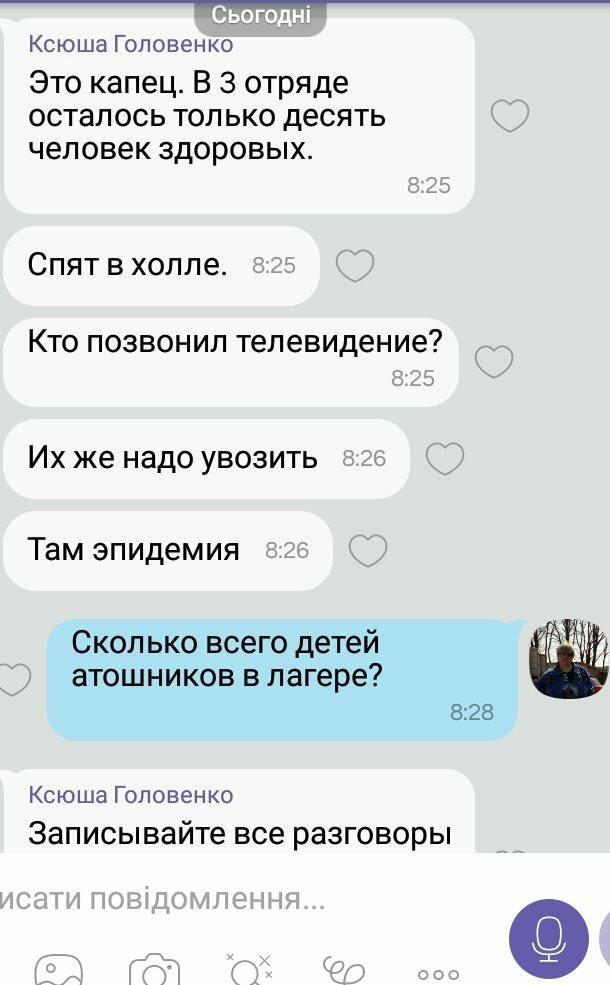 Обновляется: в Бердянске отравились дети АТОшников: лагерь, в котором они отдыхали, работал без разрешения, фото-2