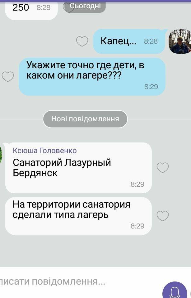 Обновляется: в Бердянске отравились дети АТОшников: лагерь, в котором они отдыхали, работал без разрешения, фото-3
