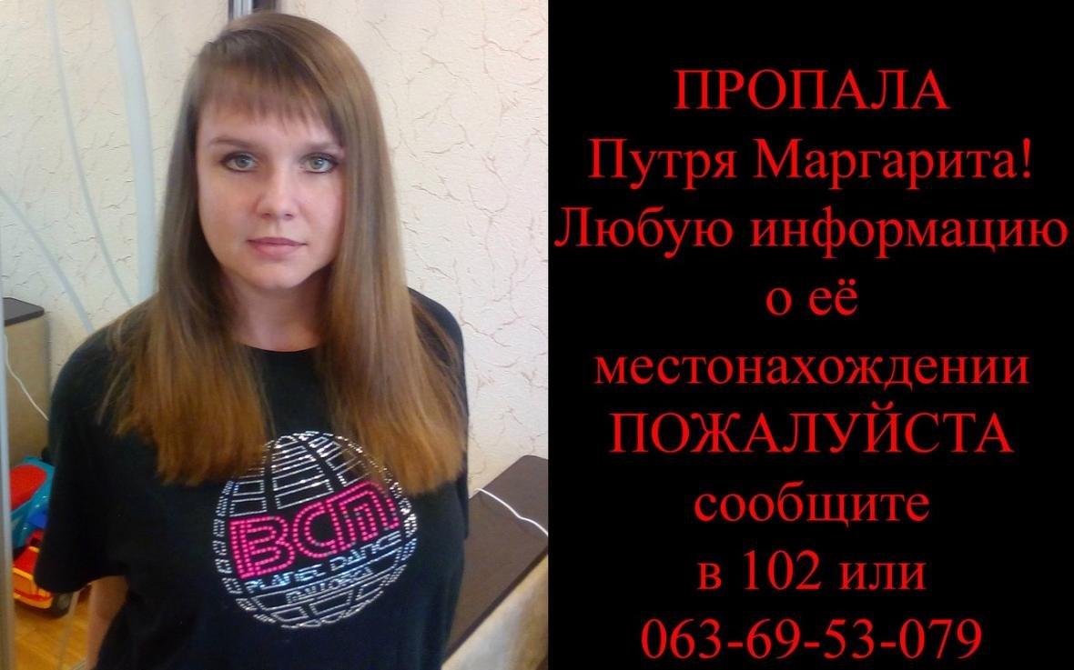 В Запорожье разыскивают пропавшую месяц назад девушку, - ФОТО, фото-1