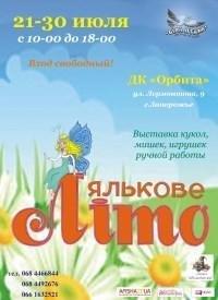 Каяки, места Украинской революции и выставка кукол: 10 идей, как провести выходные в Запорожье, фото-4