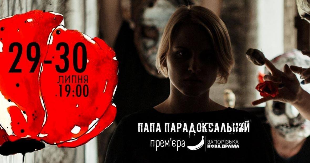 Каяки, места Украинской революции и выставка кукол: 10 идей, как провести выходные в Запорожье, фото-9