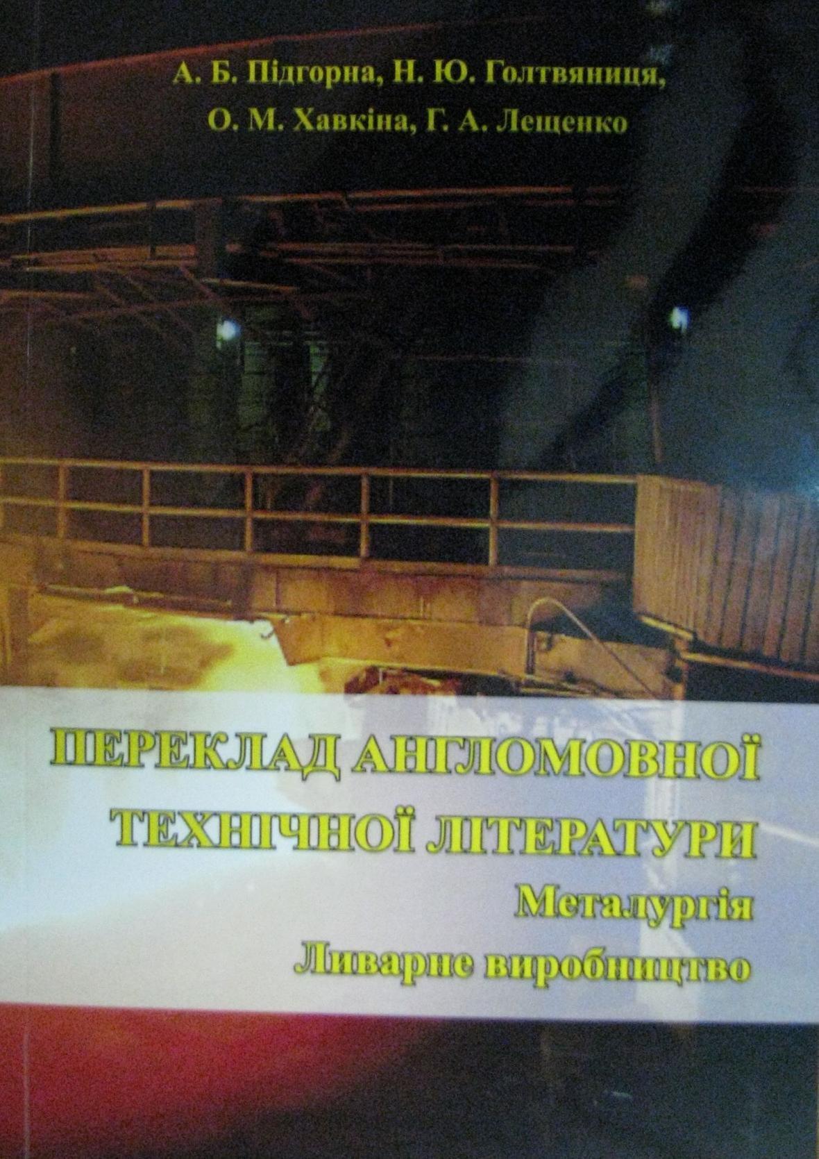 Ученые ЗНТУ издали уникальное научное пособие по техническому англо-украинскому переводу в рамках проекта «Запорожье научное» под патронат..., фото-5