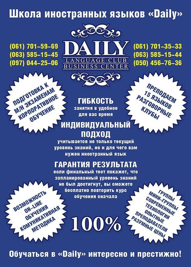 """Школа иностранных языков """"Daily"""""""