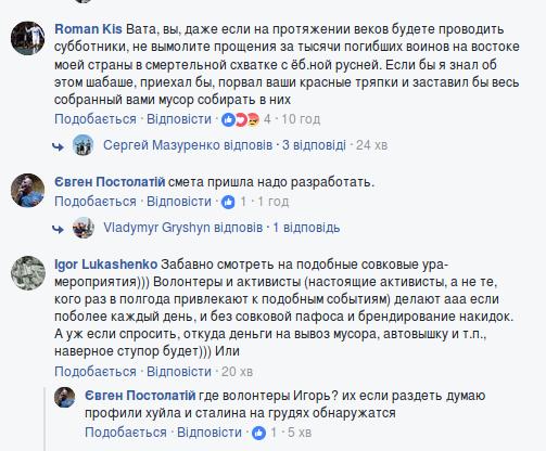 В Запорожье три пророссийские организации провели акцию: реакция соцсетей, - ФОТО, фото-7