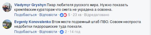 В Запорожье три пророссийские организации провели акцию: реакция соцсетей, - ФОТО, фото-5