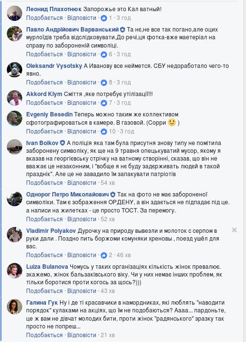В Запорожье три пророссийские организации провели акцию: реакция соцсетей, - ФОТО, фото-6