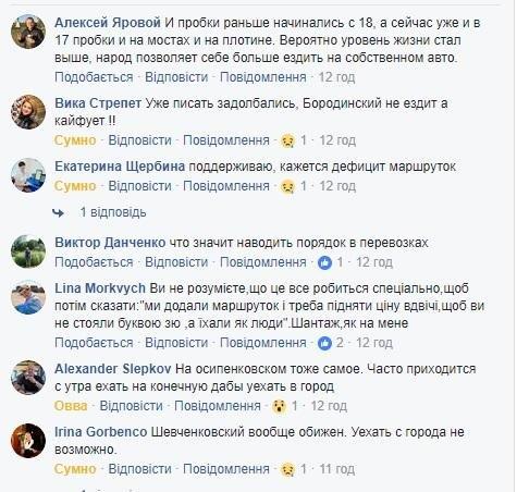Запорожцы жалуются на перебои в транспорте на Бабурку и в Бородинский микрорайон, - ФОТО , фото-8