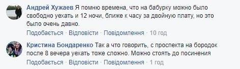Запорожцы жалуются на перебои в транспорте на Бабурку и в Бородинский микрорайон, - ФОТО , фото-7