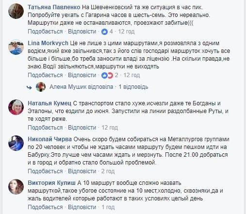 Запорожцы жалуются на перебои в транспорте на Бабурку и в Бородинский микрорайон, - ФОТО , фото-10