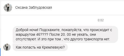 Запорожцы жалуются на перебои в транспорте на Бабурку и в Бородинский микрорайон, - ФОТО , фото-6
