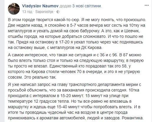 Запорожцы жалуются на перебои в транспорте на Бабурку и в Бородинский микрорайон, - ФОТО , фото-1