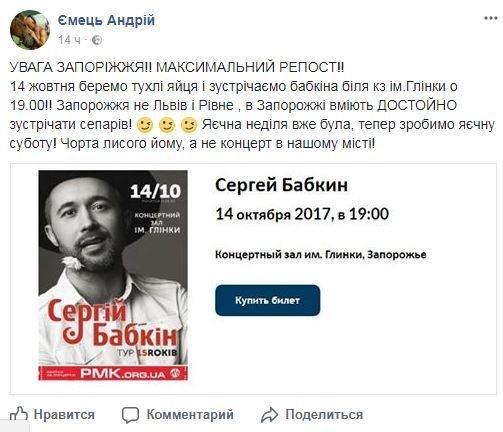 В Запорожье планируют сорвать концерт Сергея Бабкина, фото-1