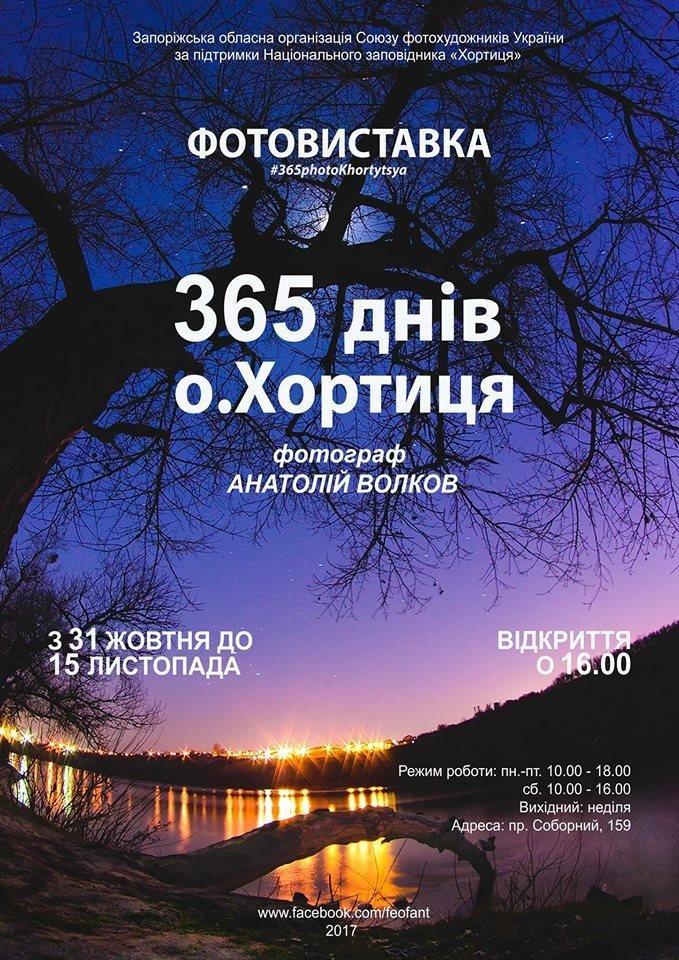 Запорожский фотограф, 365 дней подряд фотографировавший Хортицу, проведет выставку, фото-1