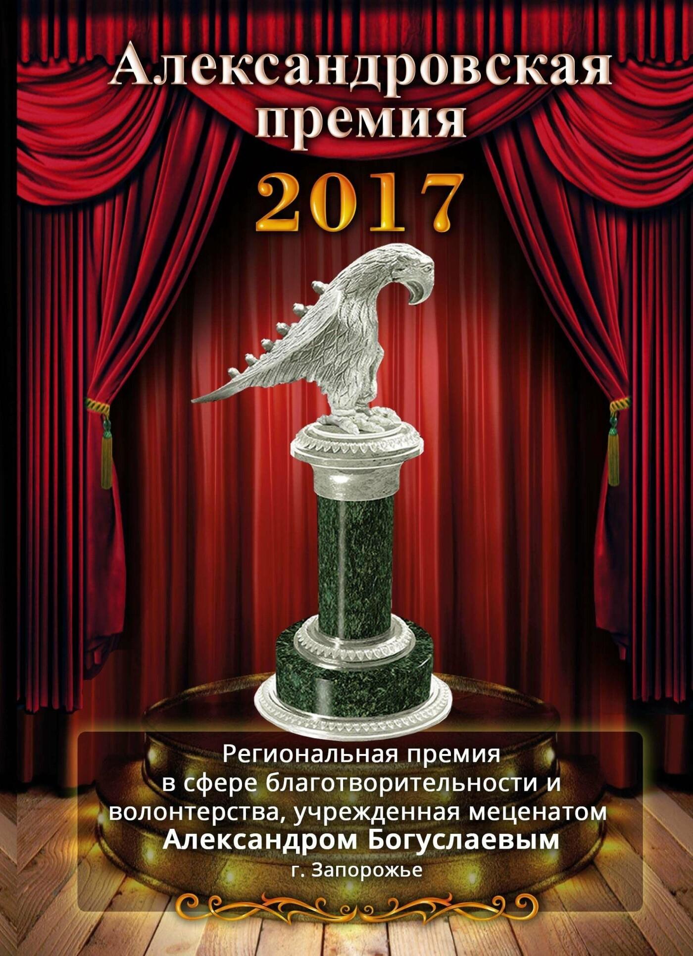 В Запорожье наградят победителей юбилейной «Александровской премии», учреждённой известным меценатом Александром Богуслаевым, фото-5