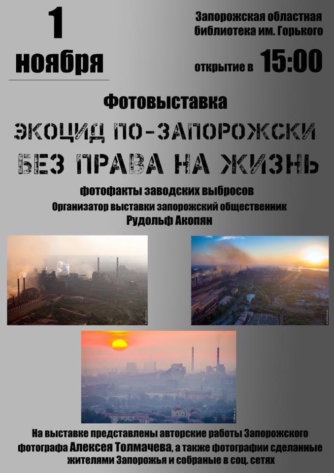 """В Запорожье откроется фотовыставка """"Без права на жизнь"""" о том, как травят запорожцев, фото-1"""