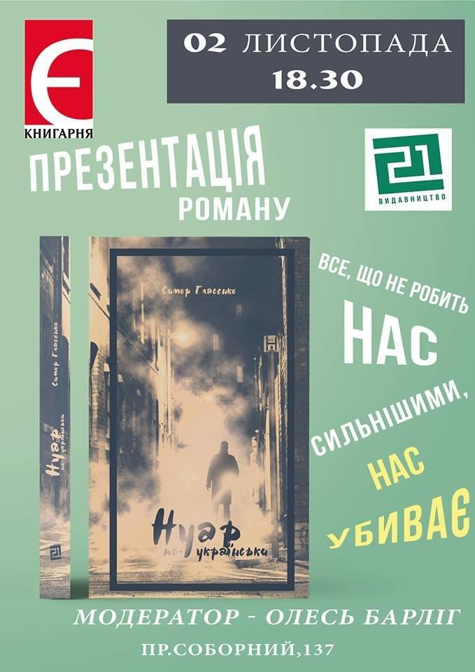 В Запорожье презентуют детективный «Нуар по-украински», фото-1