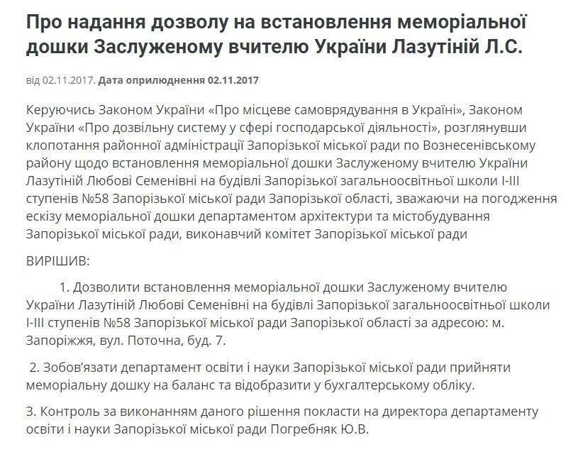 На запорожской школе за деньги учеников установят памятную доску заслуженной учительнице , фото-1