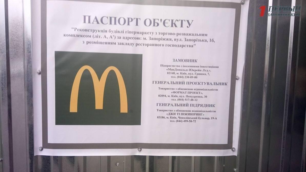 """В Запорожье приступили к строительству нового """"McDonald's"""", - ФОТОРЕПОРТАЖ, фото-2"""