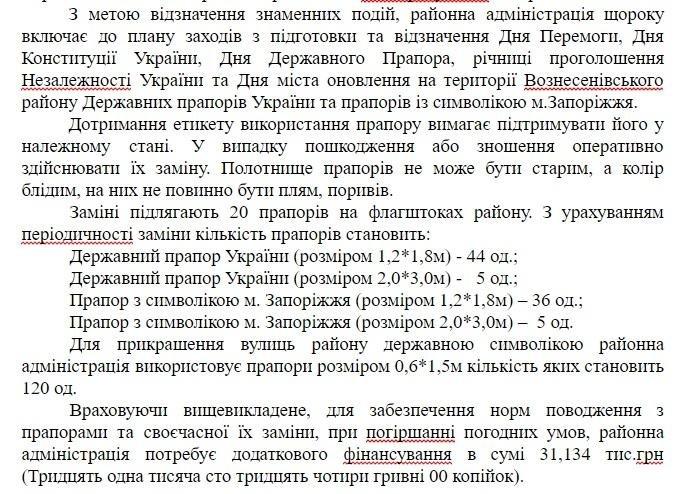 В Запорожье заменят флаги на флагштоках: во сколько это обойдется бюджету, фото-1