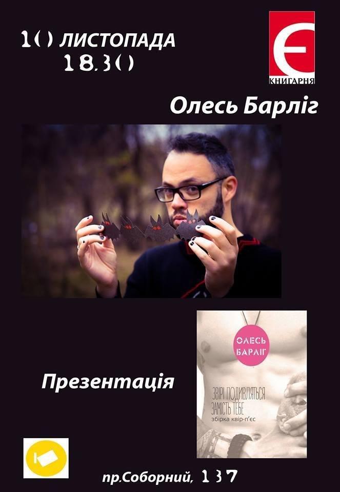В Запорожье Олесь Барлиг презентует свой сборник квир-пьес, фото-1