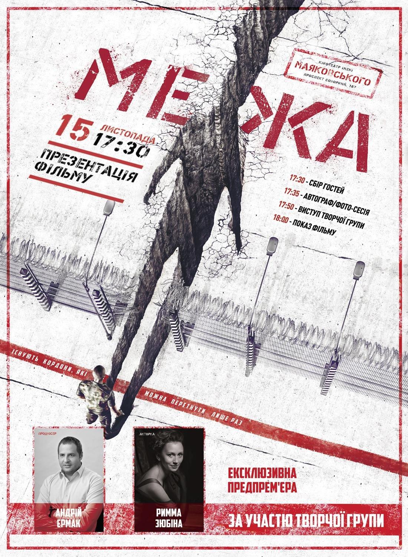 В Запорожье презентуют украинско-словацкий фильм, выдвинутый на «Оскар», – АФИША, фото-1
