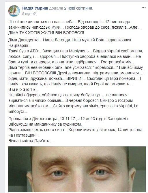 В Запорожье умер 35-летний боец АТО, на лечение которого собирали всем миром, - ФОТО , фото-2
