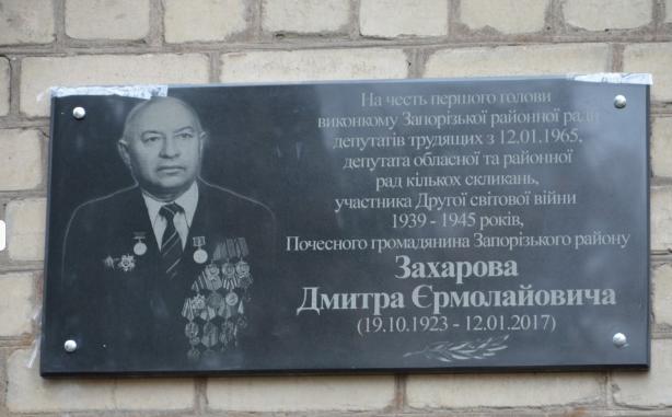 В Запорожском районе открыли мемориальные доски двум чиновникам - ФОТО, фото-1