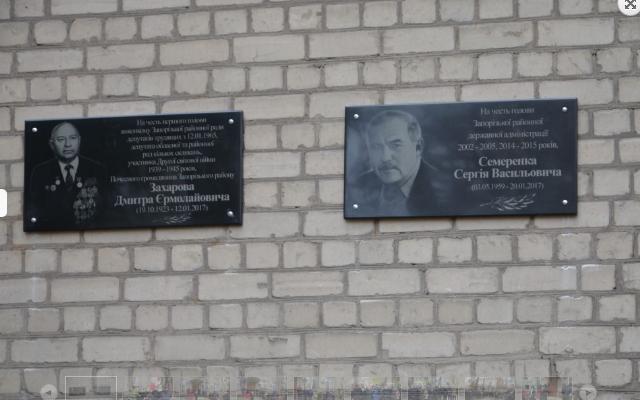 В Запорожском районе открыли мемориальные доски двум чиновникам - ФОТО, фото-2