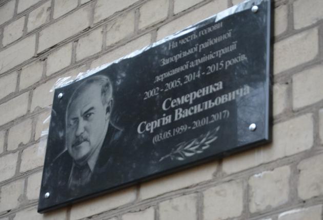 В Запорожском районе открыли мемориальные доски двум чиновникам - ФОТО, фото-3