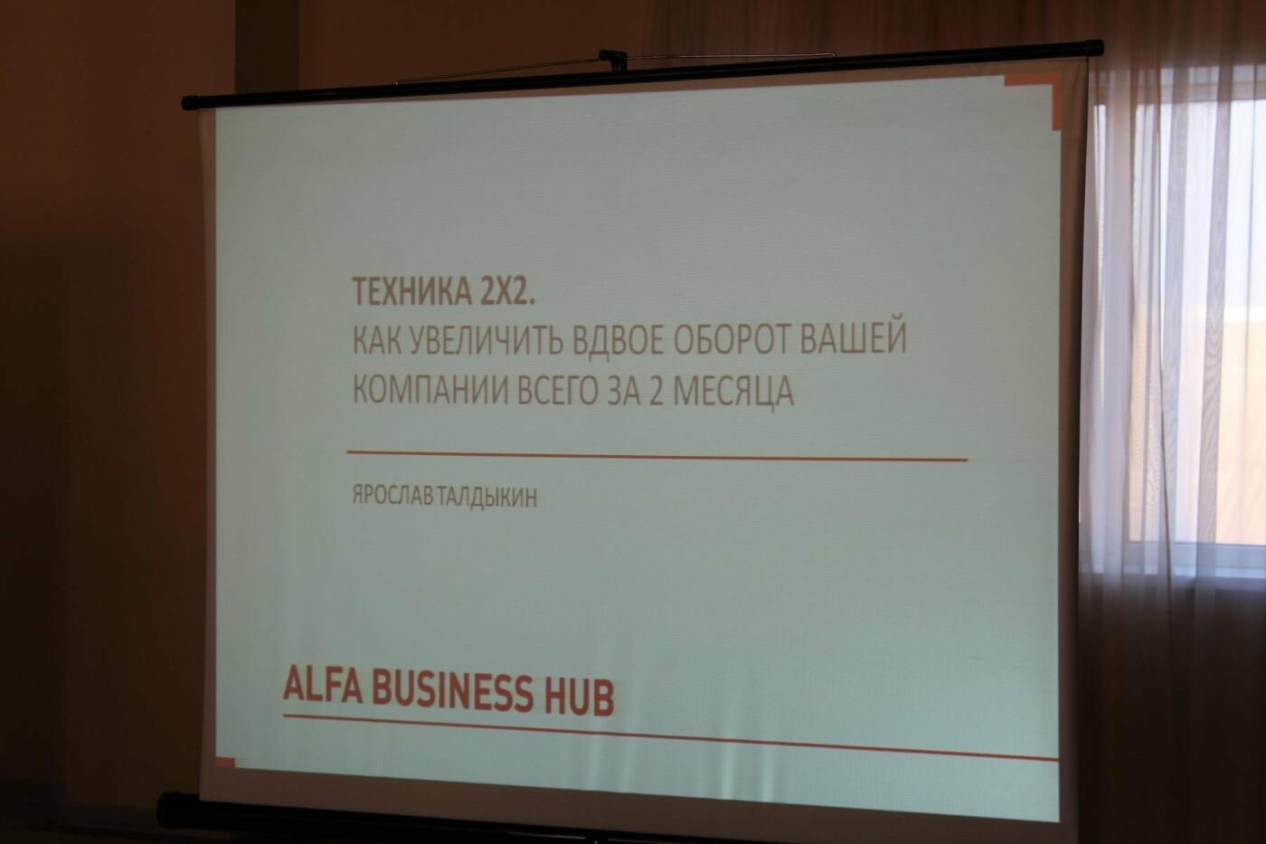 Alfa Business Hub: в Запорожье предпринимателям рассказали об эффективных бизнес-лайфхаках, фото-2