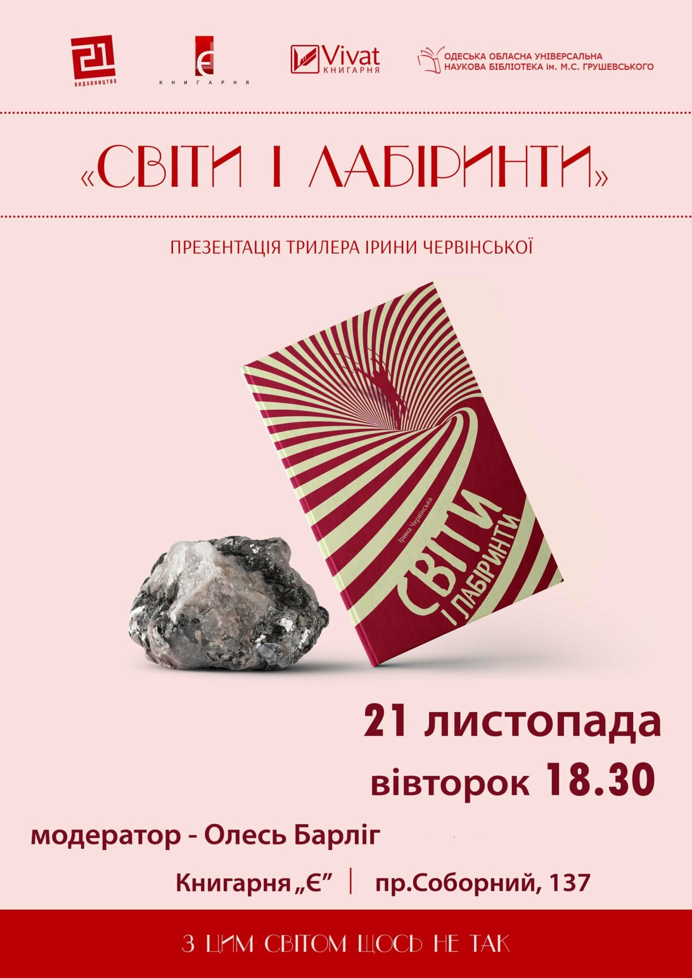 В Запорожье презентуют новый роман Ирины Червинской, – АФИША, фото-1