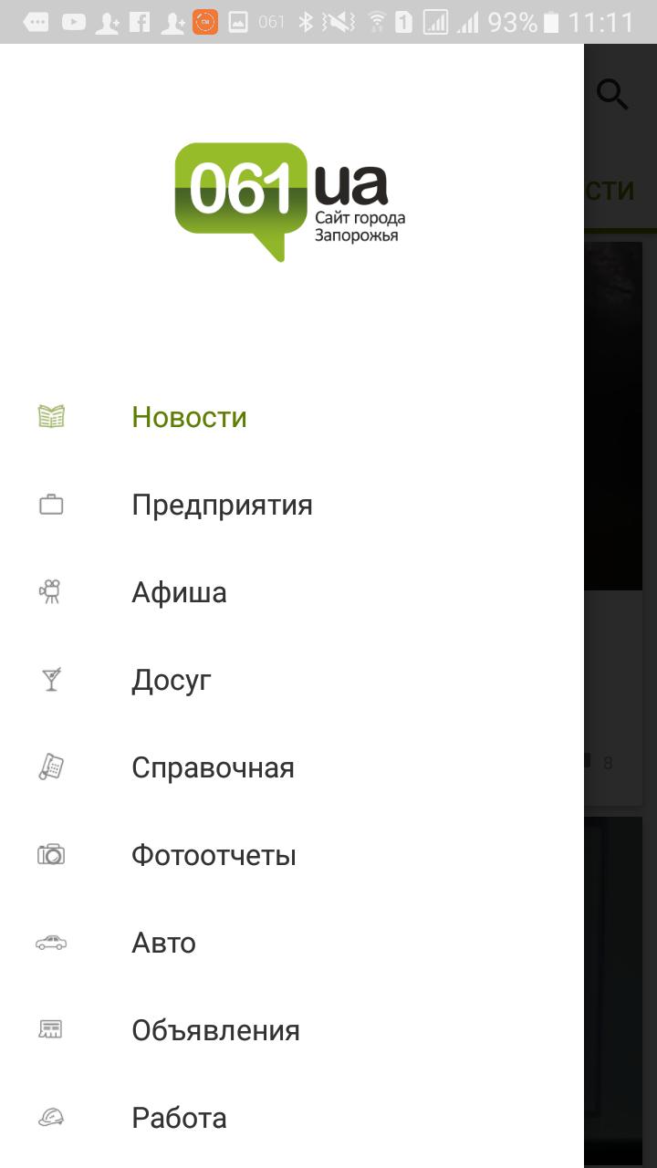 Мобильное приложение 061 установили уже 10 тысяч человек , фото-4