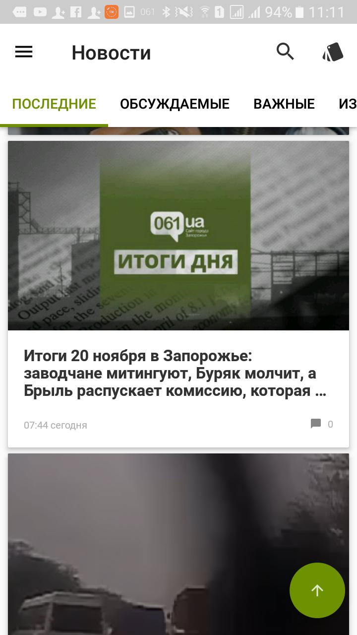 Мобильное приложение 061 установили уже 10 тысяч человек , фото-2