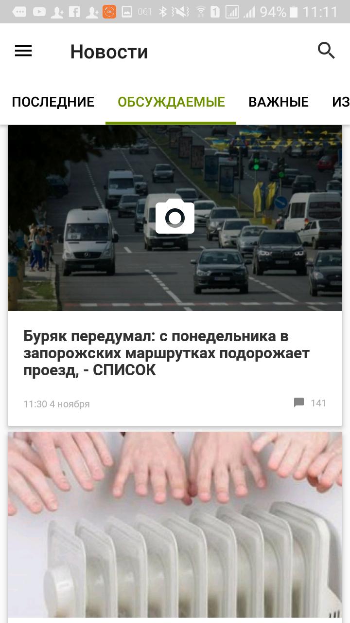Мобильное приложение 061 установили уже 10 тысяч человек , фото-1