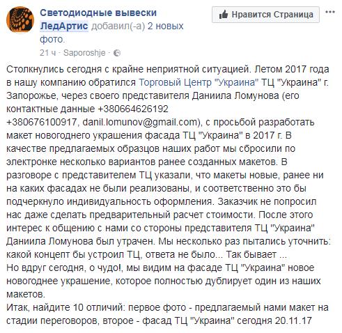 """Запорожская компания обвиняет ТЦ """"Украина"""" в краже дизайна вывески, - ФОТО, фото-3"""