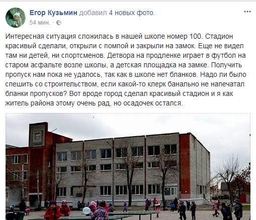 В Бородинском районе новый школьный стадион закрыли на замок, - ФОТО, фото-1