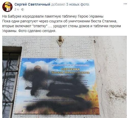 В Запорожье вандалы осквернили мемориальную табличку Герою Украины, - ФОТО, фото-1