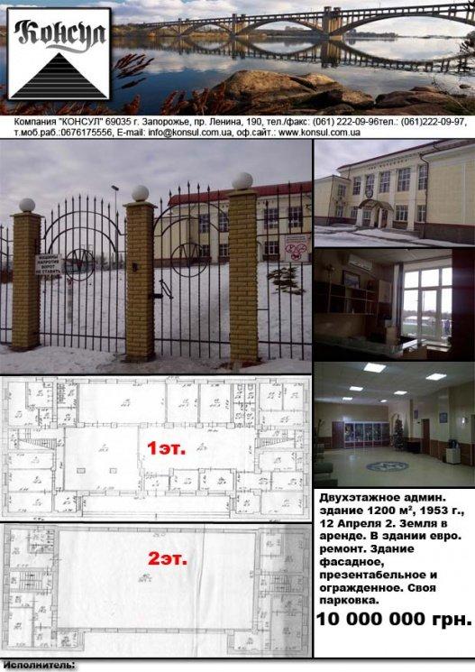 """Бывшую базу ФК """"Металлург"""" продадут за 10 миллионов, - ФОТО, фото-2"""