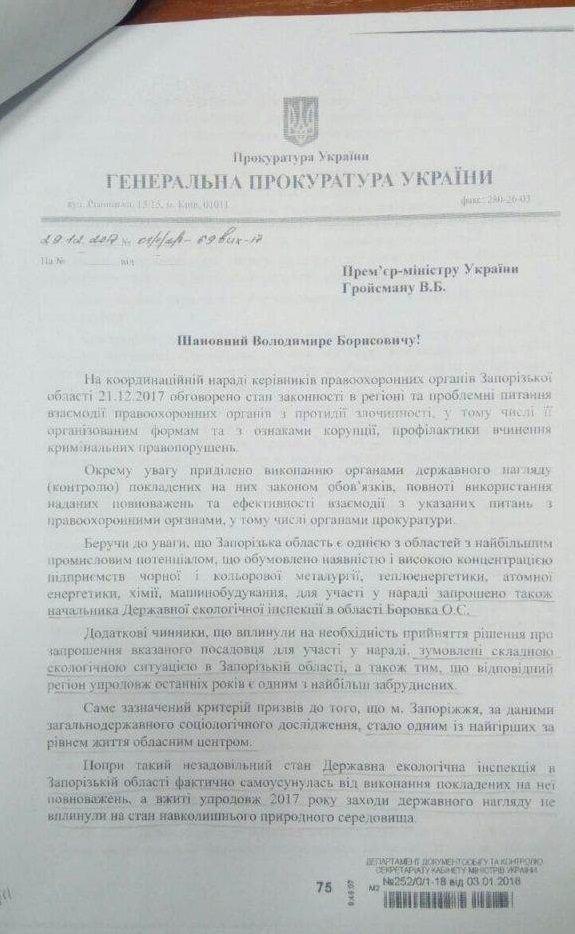 Начальника Запорожской экологической инспекции задержали на взятке, - ФОТО, фото-3