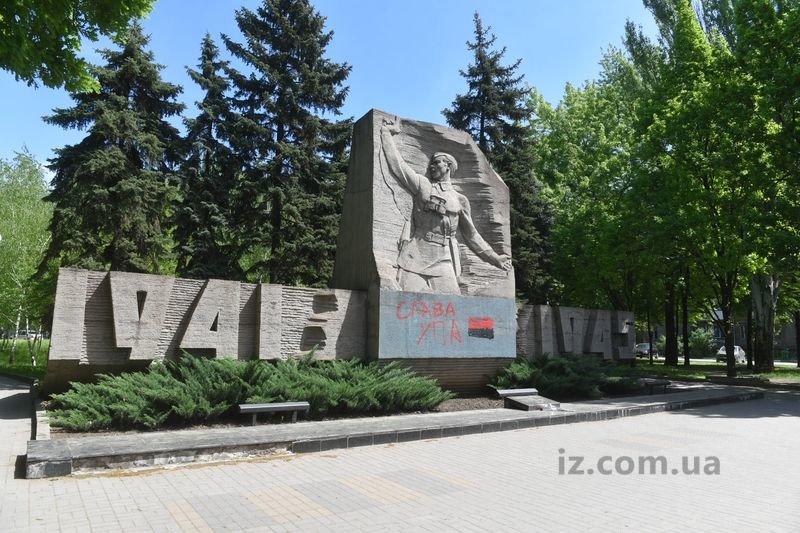 На военном памятнике в Запорожье написали «Слава УПА», фото-1