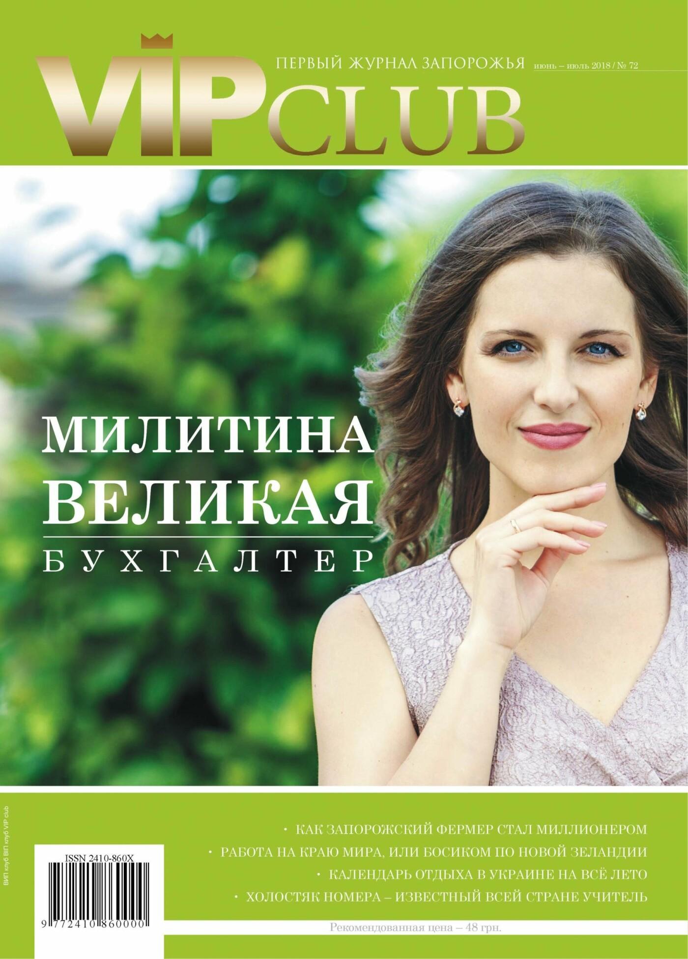 Вышел июньский выпуск запорожского журнала VIP club, фото-1