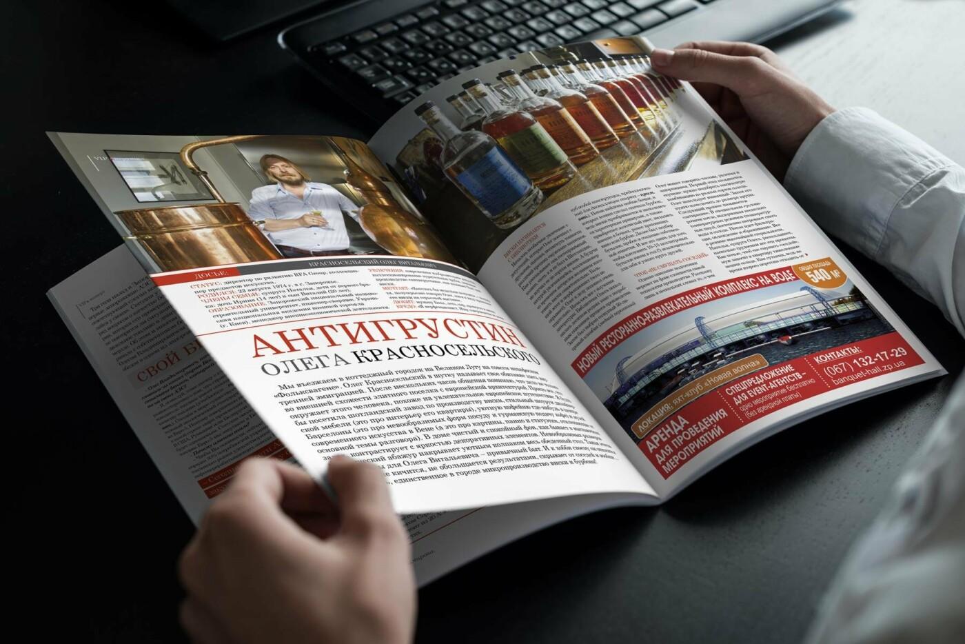Вышел июньский выпуск запорожского журнала VIP club, фото-2