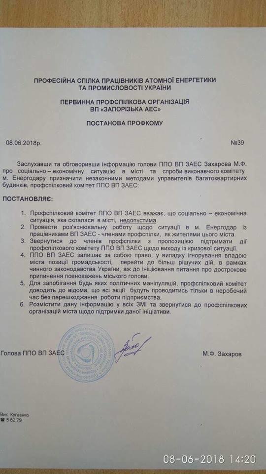 В Энергодаре атомщики аносировали акции протеста и пригрозили снять мэра, фото-1